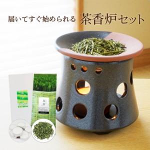 一式届いてすぐ始められる! 富士山 茶香炉セット 茶香炉&ローソク&茶香炉専用 茶葉セット 【送料無料】ギフト お誕生日 おちゃ Gift