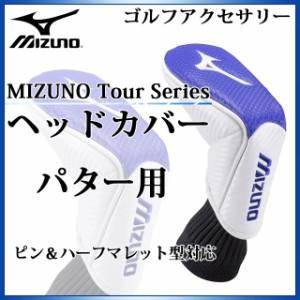 ミズノ ゴルフアクセサリー MIZUNO Tour Series パター用 ヘッドカバー 5LJH172400 ピン&ハーフマレ