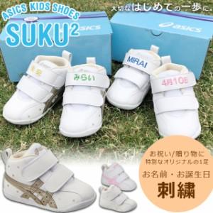 ☆★お名前入り 出産祝い ファーストシューズ 靴 ネーム刺繍 アシックス スクスク  ベビー  誕生日 お祝い 贈り物 ギフト