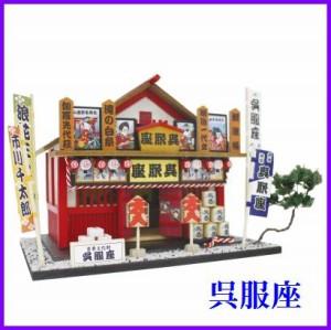 ビリーの手作りドールハウスキット 芝居小屋 / 呉服座 ビリー ドール ハウス キット ミニチュアハウス