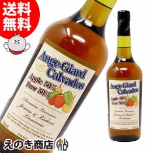 カルバドス 飲み方の画像