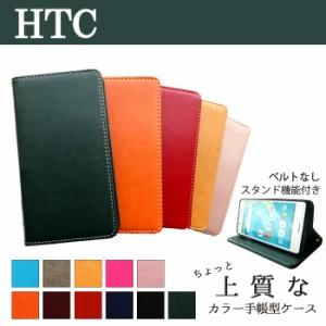efd2887241 HTC HTV33 HTV32 HTV31 HTL23 ケース カバー 手帳 手帳型 ちょっと上質なカラーレザー スマホケース