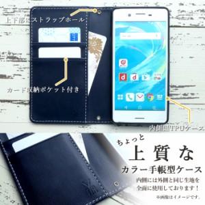 1fe32a9087 Galaxy Feel2 SC-02L ケース カバー SC02L 手帳 手帳型 ちょっと上質なカラーレザー スマホケース スマホカバー ギャラクシー  フィール2