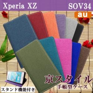 Xperia XZ SOV34 ケース カバー 手帳 手帳型 スタンド機能付き 和風 京スタイル スマホケース スマホカバー エクスペリア XZ