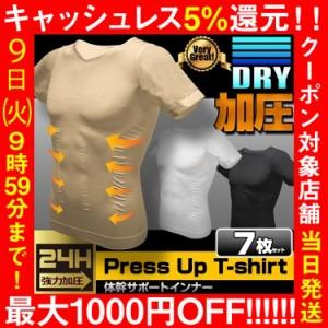 加圧シャツ 7枚セット 加圧インナー 加圧下着 メンズ Tシャツ 半袖 ダイエットシャツ 超加圧 まとめ買い