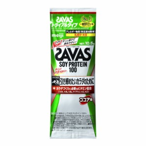ザバス(SAVAS)ソイプロテイン100 ウェイトダウン トライアル ココア味 大豆 減量 10.5g(Men's、Lady'…