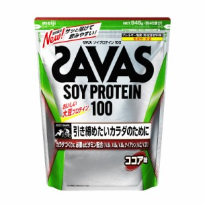 ザバス(SAVAS)ソイプロテイン100 ウェイトダウン ココア味 CZ7472 大豆 減量 945g 約45食入(Men's…
