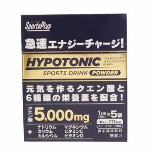 スポーツプラス(SPORTS PLUS)ハイポトニック スポーツドリンクパウダー 1L用×5袋 (Men's、Lady's、Jr)