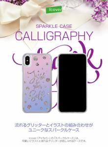 iPhoneX ケース icover スパークルケース カリグラフィー 流れる グリッター 動く アイフォンX カバー お取り寄せ