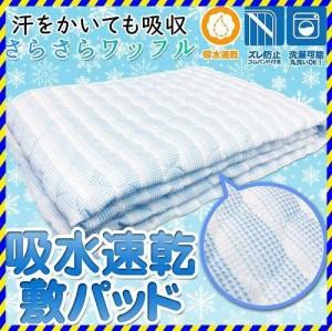 吸水速乾 敷パット シングルサイズ ブルー 約100×200cm