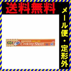 送料無料 業務用クッキングシート コアレス ロールタイプ 33cm×40m
