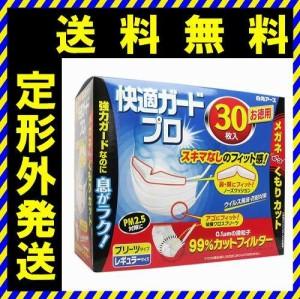送料無料 定形外郵便 プリーツタイプマスク レギュラーサイズ お徳用 30枚入 ノーズクッション