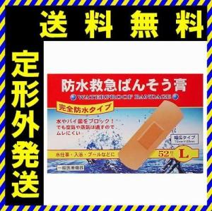 送料無料 定形外郵便 防水 救急 ばんそう膏 絆創膏 Lサイズ 52枚 72mm×25mm