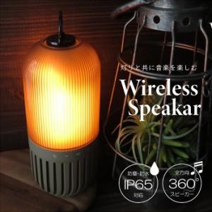 照明 ランタン ゆらぎ ワイヤレス カプセルスピーカー USB充電式 テーブルライト 防水 防塵 アウトドア バスルーム キャンプ ギフト イン