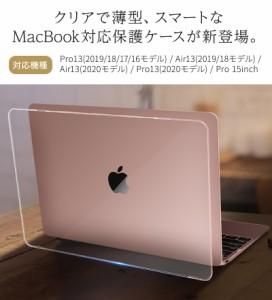 apple macbook pro 13 ケース air 13インチ pro 15インチ 保護ケース マックブック カバー 2020 2019 2018 2017 2016 クリア ハードケー