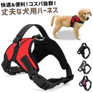 犬 ハーネス 小型犬 中型犬 大型犬 可愛い ウェアハーネス ステップハーネス 首 負担 胴輪 脱げない 抜けにくい 首輪 おしゃれ