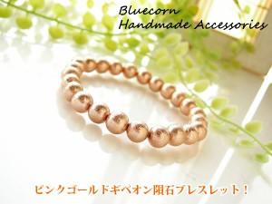 5d51d5e2b0eb12 パワーストーン ブレスレット メンズ レディース ピンクゴールド ギベオン隕石 ブレスレット