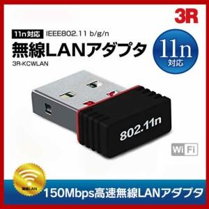 """""""無線LANアダプター 無線LAN子機 USB Wi-Fi 11n/g/b 150Mbps USBアダプター型 ブラック 超小型 usb"""""""