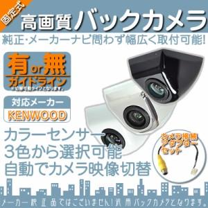 ケンウッド カーナビ対応 バックカメラ 車載カメラ ボルト固定  高画質 軽量 CMOSセンサー 防水 防塵 高性能 リアカメラ