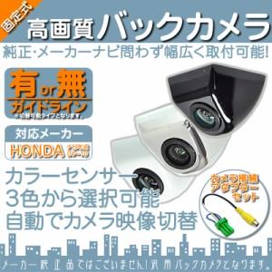 ホンダ カーナビ対応 バックカメラ 車載カメラ ボルト固定 高画質 軽量 CMOSセンサー 防水 防塵 高性能