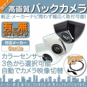 ゴリラ カーナビ対応 バックカメラ 車載カメラ ボルト固定 高画質 軽量 CMOSセンサー 防水 防塵 高性能