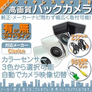 クラリオン アゼスト カーナビ対応 ワイヤレス バックカメラ ボルト固定 車載カメラ 高画質 軽量 CMOSセンサー 防水 防塵