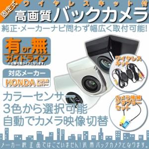 ホンダ純正 カーナビ対応 ワイヤレス バックカメラ ボルト固定 車載カメラ 高画質 軽量 CMOSセンサー 防水 防塵 高性能