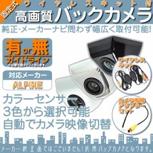 7DV 7WV X8V ワイヤレス バックカメラ ボルト固定 車載カメラ 高画質 軽量 CMOSセンサー 防水 防塵 高性能