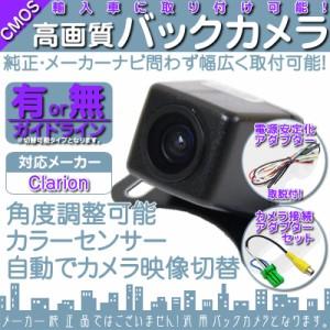 クラリオン アゼスト カーナビ対応  輸入車向け バックカメラ 車載カメラ  高画質 軽量 外車