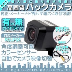 イクリプス カーナビ対応  輸入車向け バックカメラ 車載カメラ  外車 電源安定化キット付き