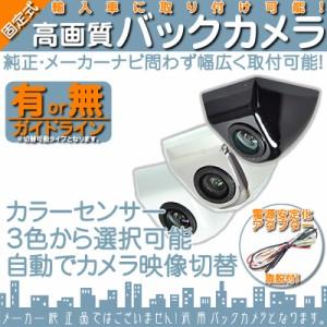 輸入車向け バックカメラ 車載カメラ ボルト固定 外車 電源安定化キット付き 高画質 軽量 CMOSセンサー 防水 防塵 高性能