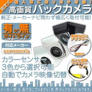 カロッツェリア カーナビ対応 輸入車向 バックカメラ 車載カメラ ボルト固定 外車 電源安定化キット付 高画質 CMOSセンサー