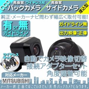三菱 カーナビ対応  ワイヤレス バックカメラ + サイドカメラ セット  車載カメラ 高画質 軽量