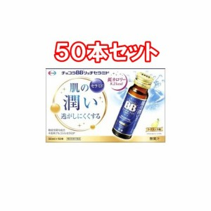"""""""(50本セット)チョコラBB リッチセラミド(50mL*10本入)×5セット"""""""