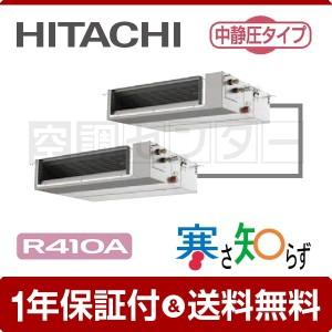 RPI-AP140HNPC2 日立 業務用エアコン てんうめ 5馬力  中静圧型 三相200V