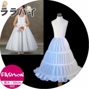 02d217b27efbb パニエ ワイヤーパニエ 子供 女の子 ワイヤー ウエディングドレス ワイヤー 3本 ウェディングドレス 即納 結婚式