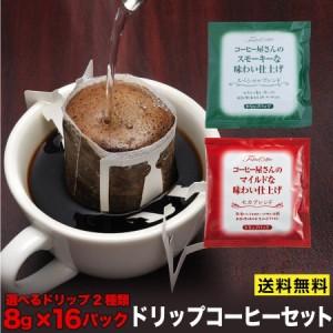 ドリップコーヒー コーヒー屋さん味わい仕上げ 選べるドリップ (スペシャル・モカ) 8g×16P 送料無料 500円 ぽっきり 送料無料