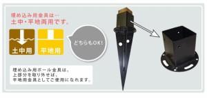 埋め込み用ウッドポール固定金具 4個セット UBN72-4P