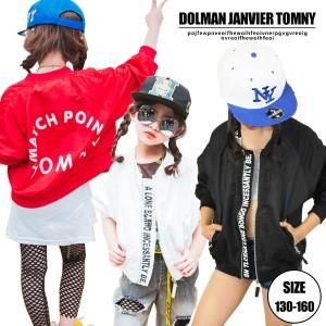 【子供服yuai】◇ドルマン ジャンパー Nタイプ アウター 130 140 150 160 キッズ ダンス 衣装 男の子 女の子 ジュニア 子供服