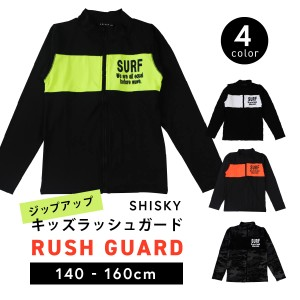 【新商品】SHISKY 長袖 ラッシュガード ジップアップ 蛍光カラー 水着 スイムウエア プール ジュニア キッズ 140cm 150cm 160cm ブラック