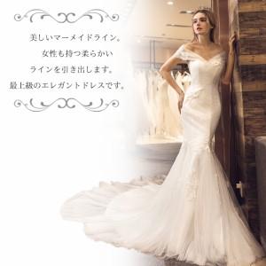 2141201981c40 大人気 ウェディングドレス オフショルダー マーメイド 白 二次会 花嫁 カラードレス 大きいサイズ ウェディング 白 ワンピース  ロングの通販はWowma!