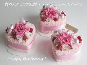 フラワーケーキ プリザーブドフラワー 誕生日 プレゼント 条件付き送料無料 木苺ハーティースィーツ