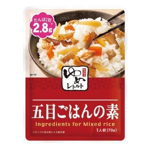 ゆめレトルト五目ごはんの素70g[腎臓病食/低たんぱく食品/低たんぱくおかず]