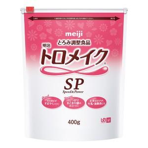 とろみ剤 明治 トロメイクSP 400gジッパー [介護食/介護用品]