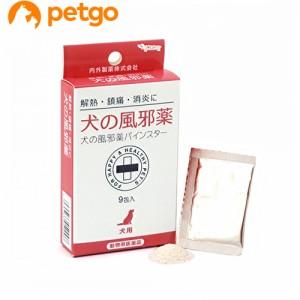 犬の風邪薬パインスター(犬の風邪薬) 9包(動物用医薬品)