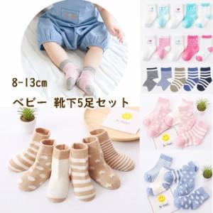 【送料無料】ベビー 靴下 5足セット ソックス 男の子 女の子 8〜13cm シンプル ボーダー 出産準備 入園グッズ