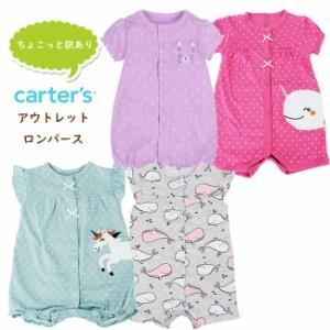【訳あり】【送料無料】カーターズ Carter's 半袖 ロンパース カバーオール ベビー服 女の子 3m 6m 9m 12m  かわいい 新生児 乳幼児 カ