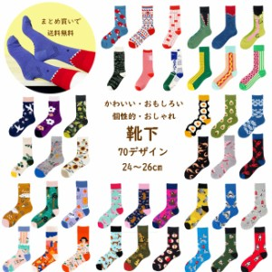 【大人靴下まとめ買い対象】靴下 メンズ&レディース おもしろ かわいい 個性的 オシャレ ソックス 24-26cm 70デザイン イベント 総柄 カ