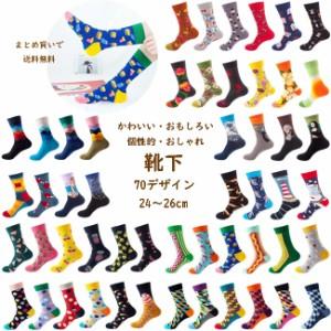 大人靴下まとめ買い対象 靴下 メンズ&レディース おもしろ かわいい 個性的 オシャレ ソックス 24-26cm 70デザイン イベント 総柄 カラフ