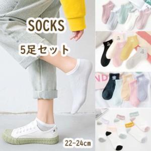 【送料無料】 靴下 5足セット レディース  スニーカーソックス アンクレット 22-24cm